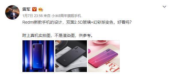 红米新品实拍图公布:双面 2.5D 玻璃 + 幻彩渐变色 - 热点资讯