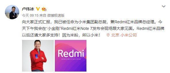 红米新机确认为 Note 7,官方宣布卢伟冰任红米总经理 - 热点资讯
