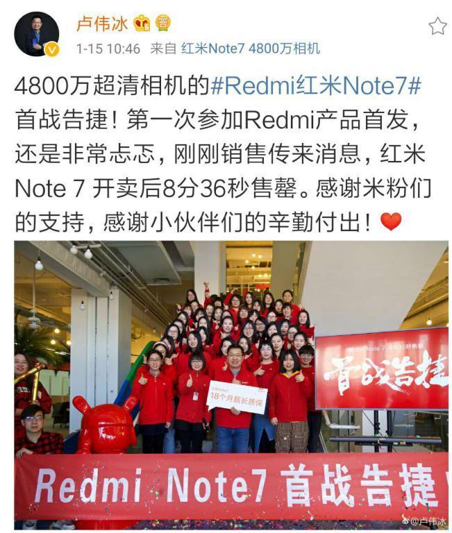 旗开得胜!红米Redmi note 7首批几十万备货8分36秒售罄! - 热点资讯