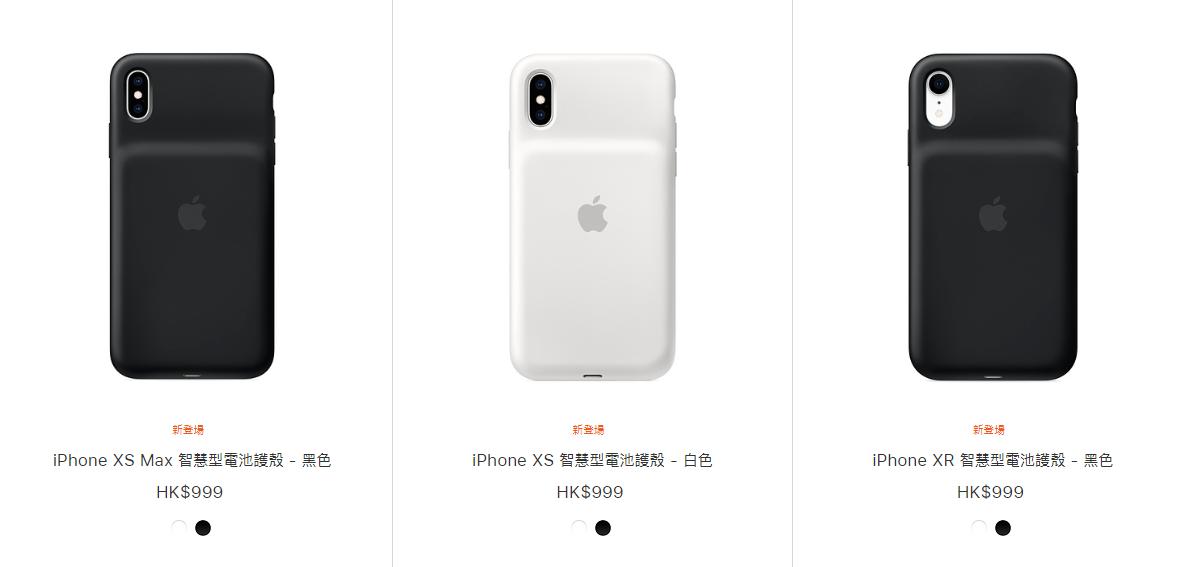 拯救 iPhone XS/XS Max/XR 续航!电池保护壳上架 - 热点资讯