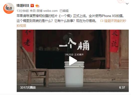 苹果新春大片正式上线,桶里面到底装了什么? - 热点资讯