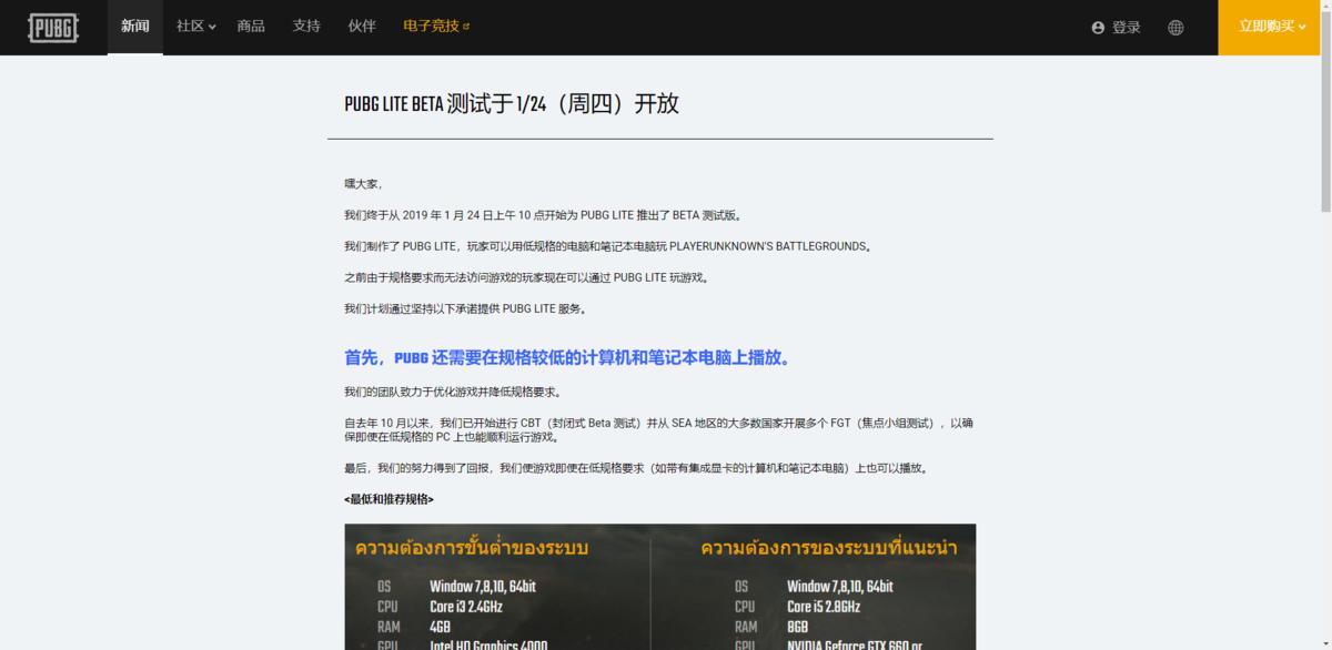 《绝地求生:大逃杀》上线低配版本,最低核显都能玩 - 热点资讯