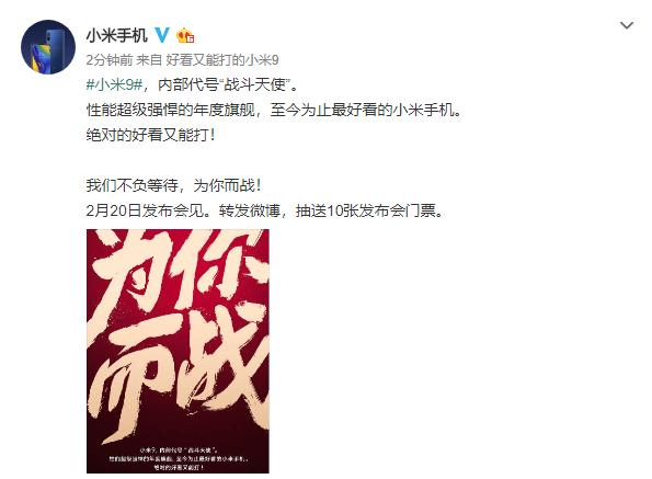 小米 9 将于 2 月 20 日发布,内部代号「战斗天使」 - 热点资讯