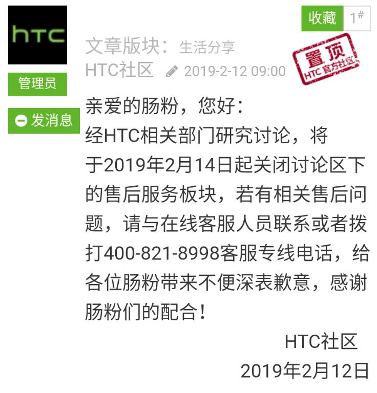 HTC 关闭讨论区下的售后服务版块,人艰不拆? - 热点资讯