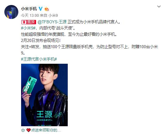 """王源成为小米9 代言人,TFBOYS谁能问鼎手机""""带货王"""" - 热点资讯"""