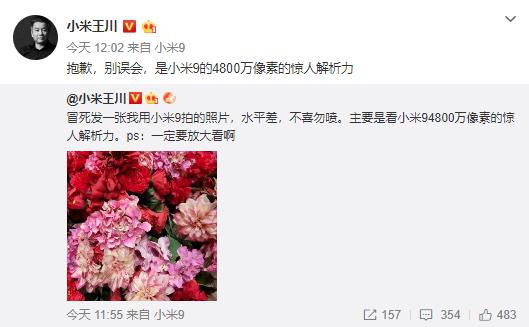 小米王川晒小米9 拍照样张,后置主摄或为索尼IMX586 - 热点资讯