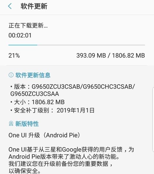 三星 S9/S9+ 国行获 One UI 正式版更新,基于安卓 P - 热点资讯