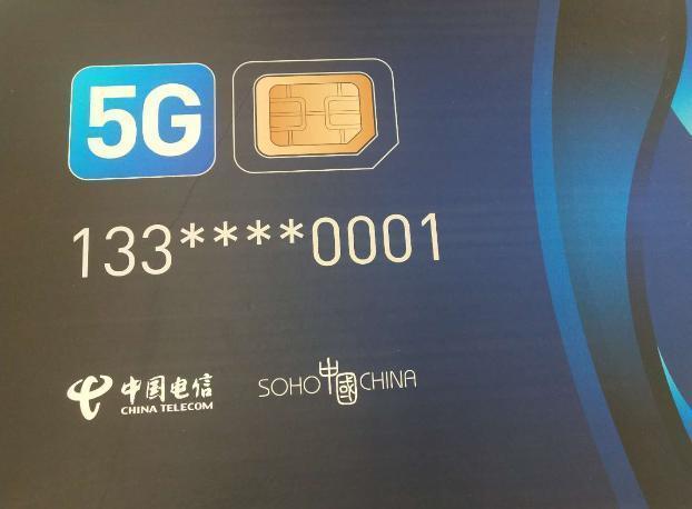 中国电信发国内首张 5G 电话卡:潘石屹尝鲜 - 热点资讯