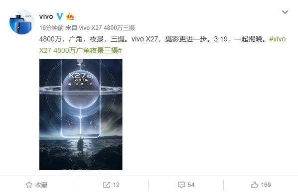 vivo 官微公布X27部分参数,广角三摄+4000mAh电池