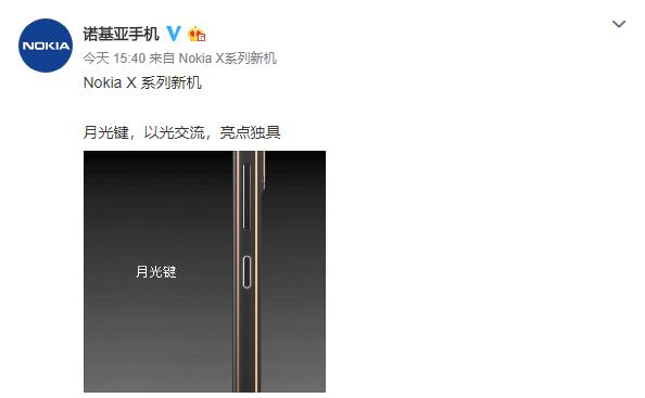 Nokia X71 发布:4800 万蔡司三摄 + 挖孔屏 - 热点资讯
