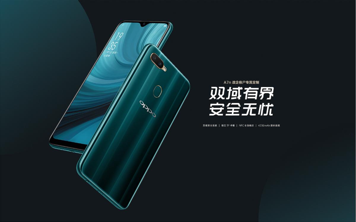 OPPO 首款政企定制手机 A7n 来了,双域系统+NFC - 热点资讯