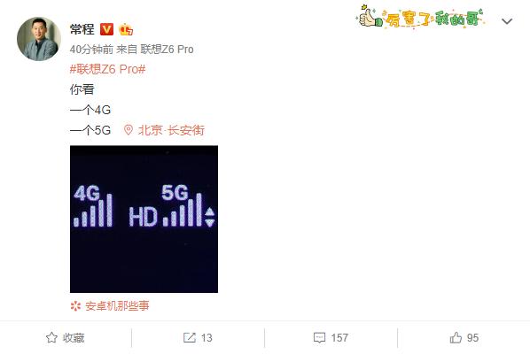 联想Z6 Pro 本月 23 日发布,还能支持 5G 信号?