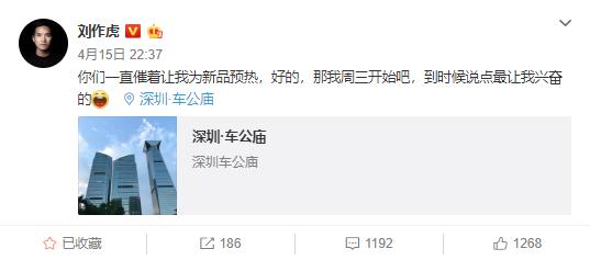 刘作虎微博预热一加7,或拥有三个版本 - 热点资讯