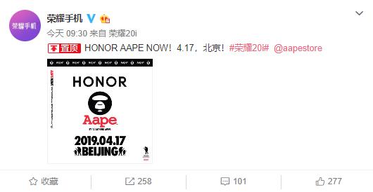 荣耀20i 联名潮牌 Aape,4月17日发布 - 热点资讯