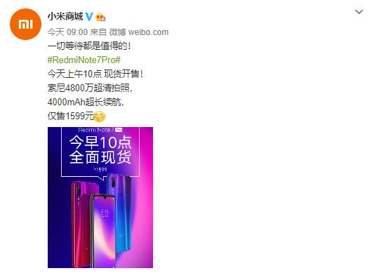 被友商逼急了?红米Note 7 Pro 性价比神机全面现货 - 热点资讯