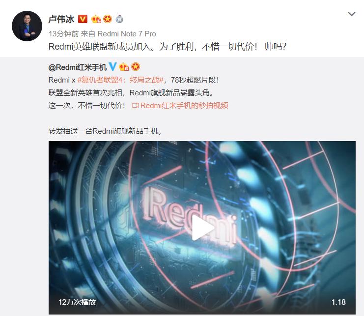 官方视频证实:红米骁龙 855 旗舰将采用升降镜头 - 热点资讯