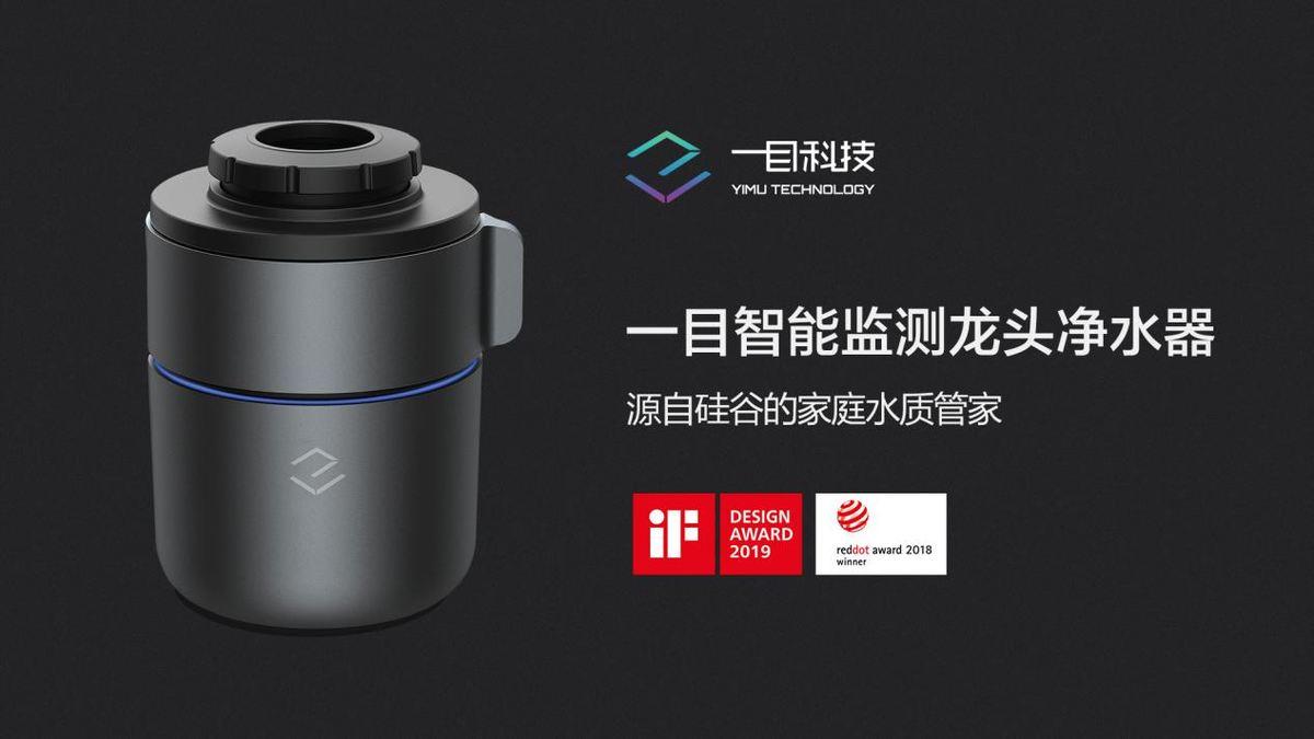众筹价格299元,小米有品上线可监测水质的龙头净水器 - 热点资讯
