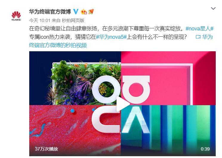 华为 nova 5 官方确认,全新 Logo 上线 - 热点资讯