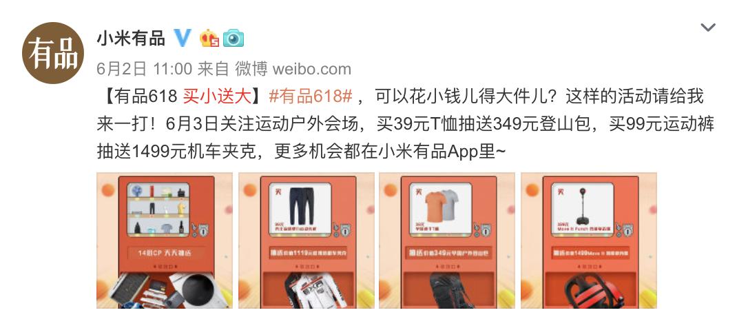 """618优惠不重样 小米有品推出""""买小送大""""活动 - 热点资讯"""