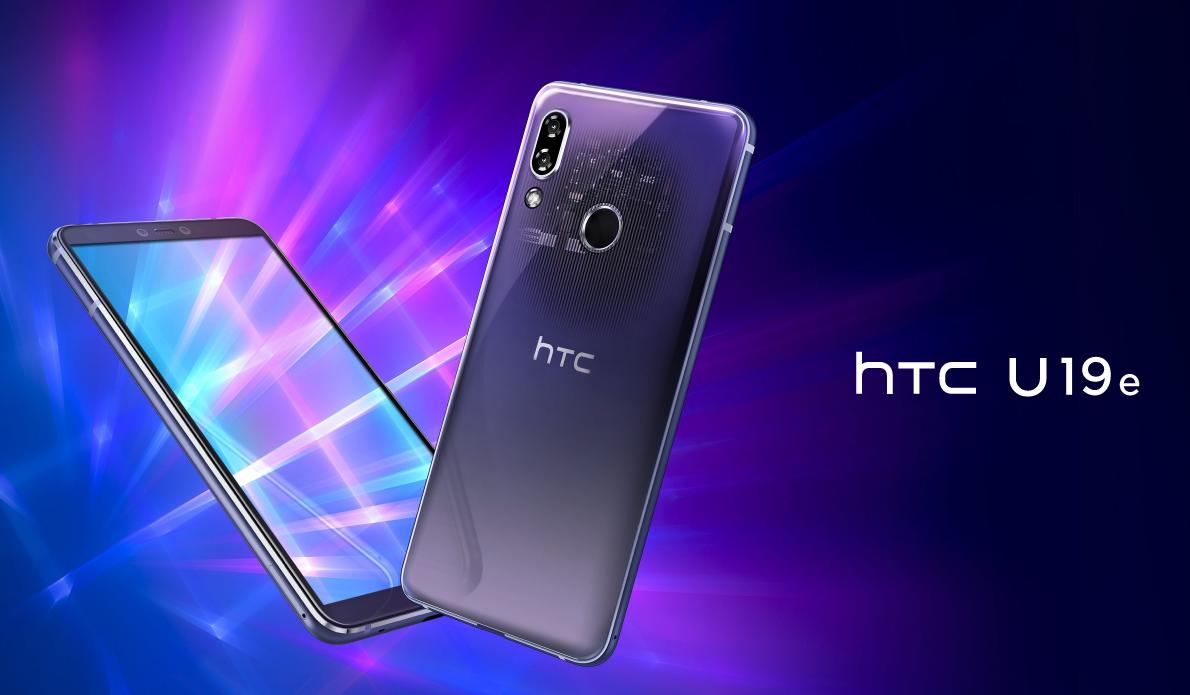 HTC 官网悄然发布新机 U19e 约售 3282 元 - 热点资讯