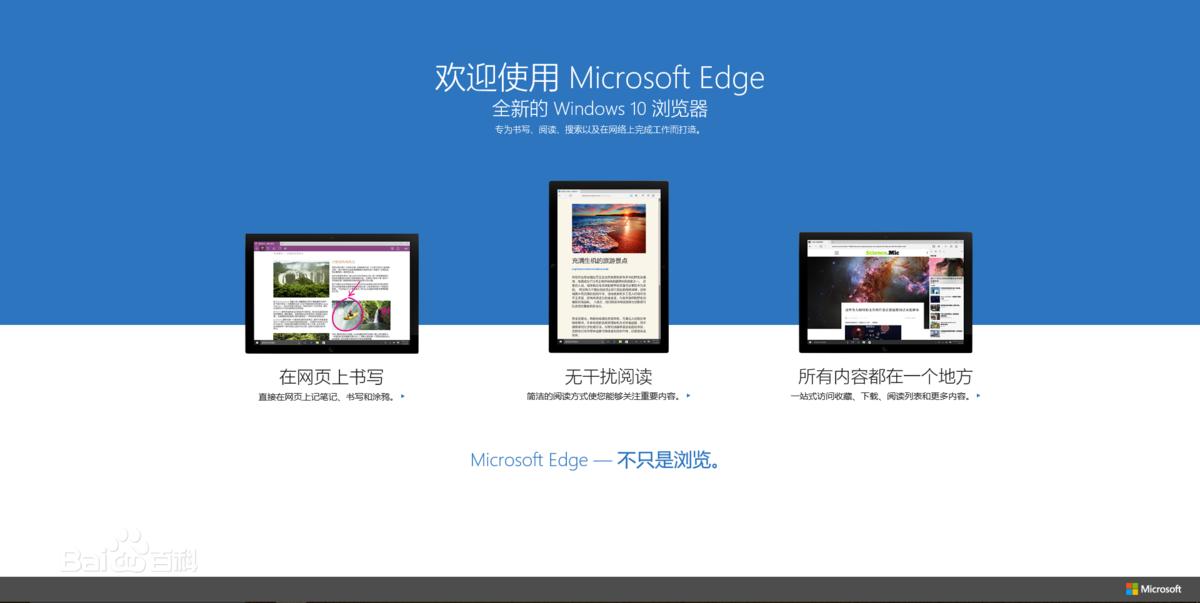 微软表示不会在 Windows 10 系统当中移除 IE 浏览器 - 热点资讯