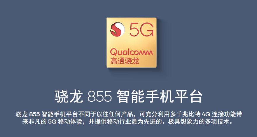 高通骁龙865曝光:内置5G基带,支持UFS 3.0 - 热点资讯