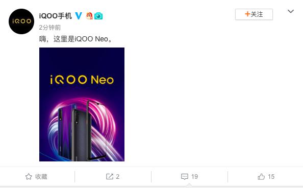 依旧生而强悍,iQOO即将推出全新iQOO Neo - 热点资讯
