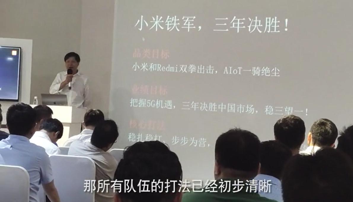 小米中国区召开闭门干部动员会,雷军:三年决胜负 - 热点资讯