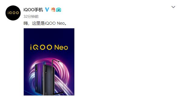 iQOO Neo 官宣:后置三摄 +  水滴屏 - 热点资讯