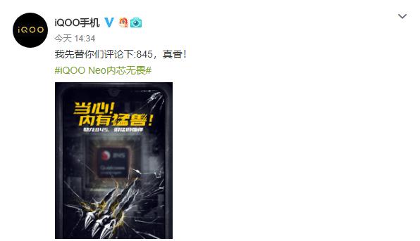 官方确认:iQOO Neo 将搭载骁龙 845 平台 - 热点资讯