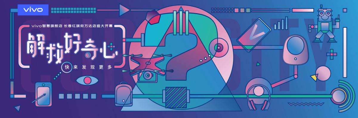 vivo开启互动式体验零售新方向,用好奇心解锁创造力 - 热点资讯