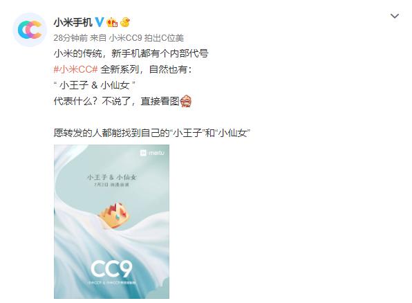 小米 CC 系列将有两款新机:小米 CC9 和美图定制版 - 热点资讯
