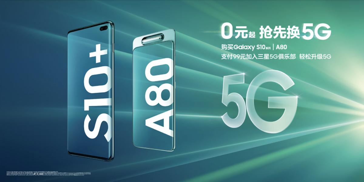 """0 元起升 5G 手机,""""三星 5G 先锋计划"""" 7 月启动 - 热点资讯"""