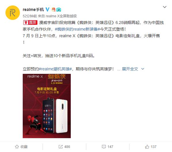 realme 推出 realme X 蜘蛛侠定制礼盒,7月9日开售 - 热点资讯