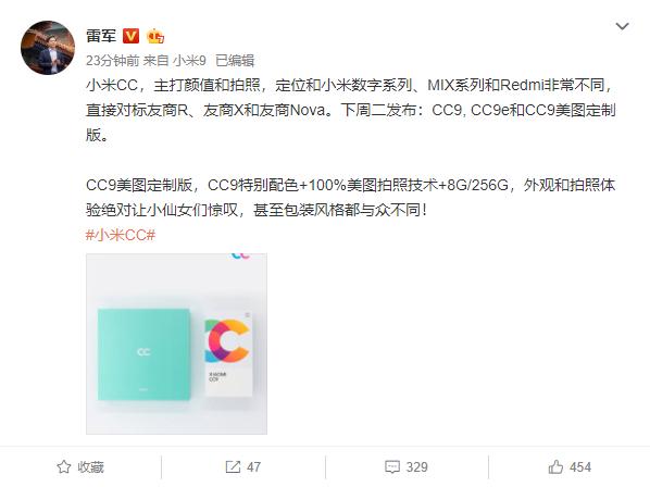 雷军:小米CC对标的就是友商R、友商X和友商Nova - 热点资讯
