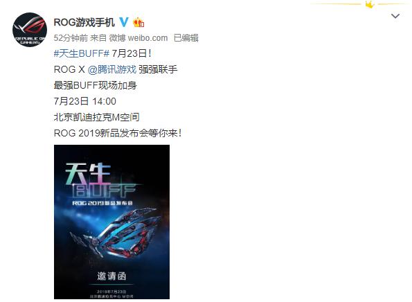 ROG 游戏手机 2 发布时间确认:7 月 23 日见 - 热点资讯
