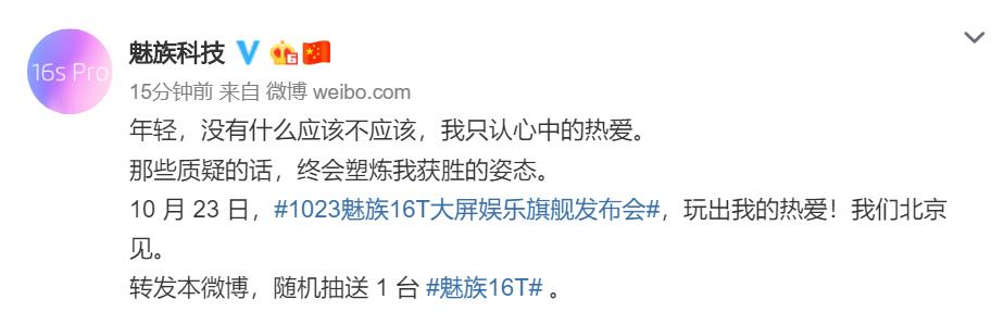 魅族 16T 将于 10 月 23 日发布:「玩出我的热爱」 - 热点资讯