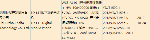 华为 nova6 通过 3C 认证,支持 5G 网络、40W 快充 - 热点资讯