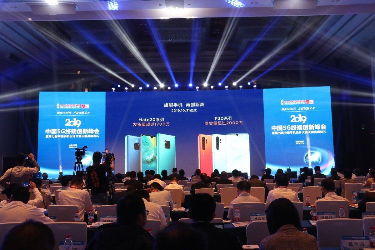 华为旗舰手机势头强劲,P30 系列 2000 万发货量达成 - 热点资讯