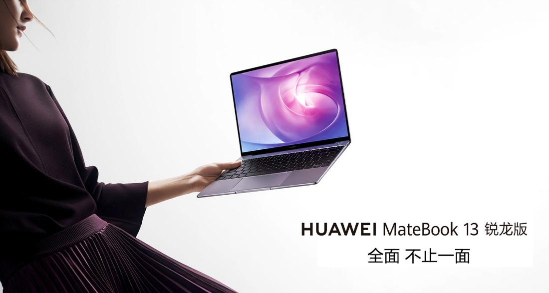 华为 MateBook 13 锐龙版热销获用户好评:同价位最佳办公本 - 热点资讯