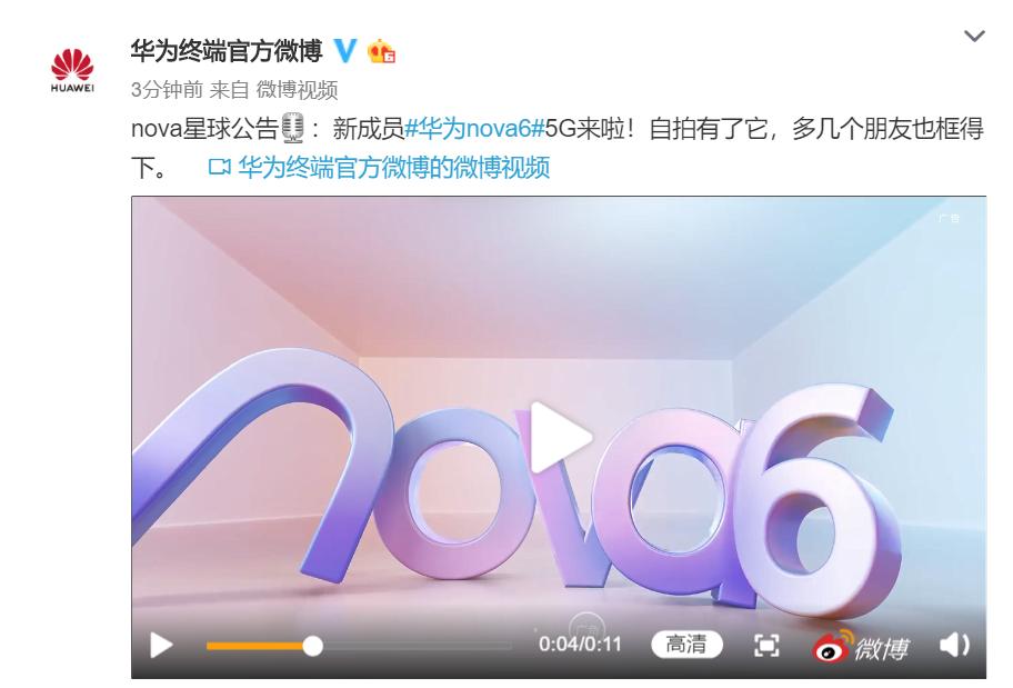 华为 nova6 5G 官宣:挖孔屏