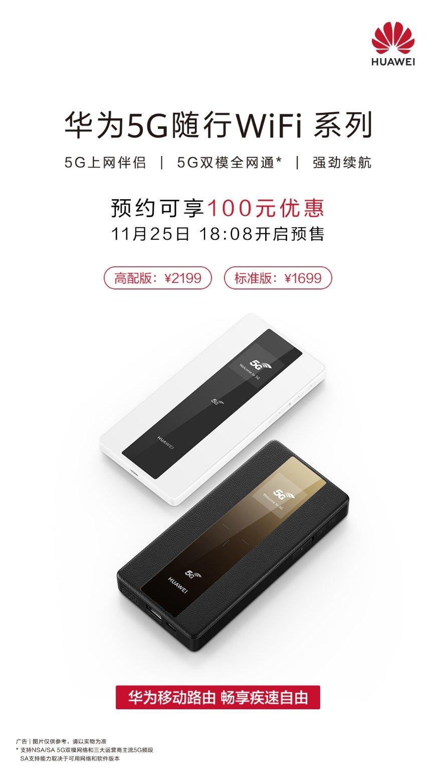 华为5G随行WiFi系列今日开启预售 双版本1699元起 - 热点资讯