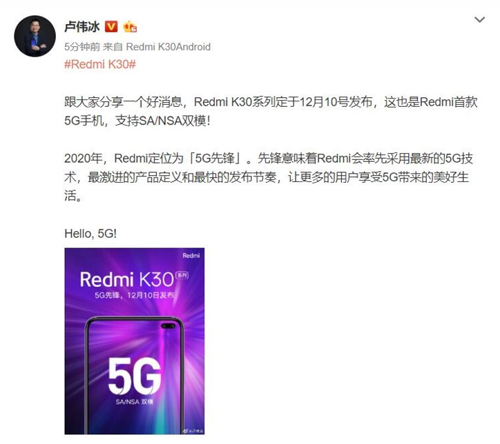 Redmi 公布 K30 系列发布时间:号称 5G 先锋 - 热点资讯