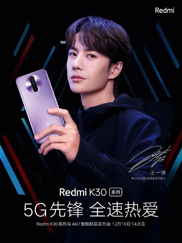 Redmi K30确认采用圆形相机设计,搭载高通最新5G方案 - 热点资讯