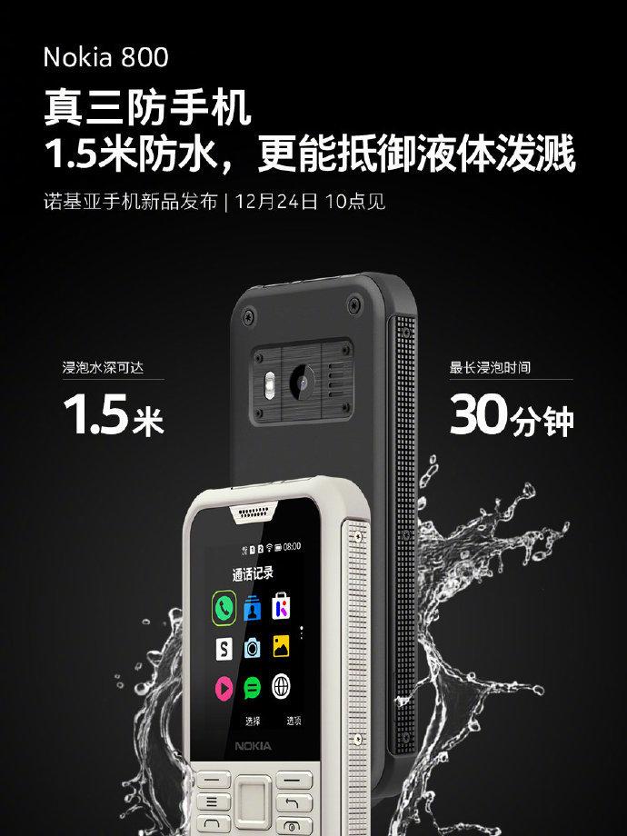 诺基亚连发两款功能机:支持 4G,还有三防 - 热点资讯