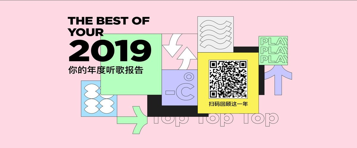 QQ/网易云音乐发布听歌报告,快来看看你今年都在听哪些歌 - 热点资讯