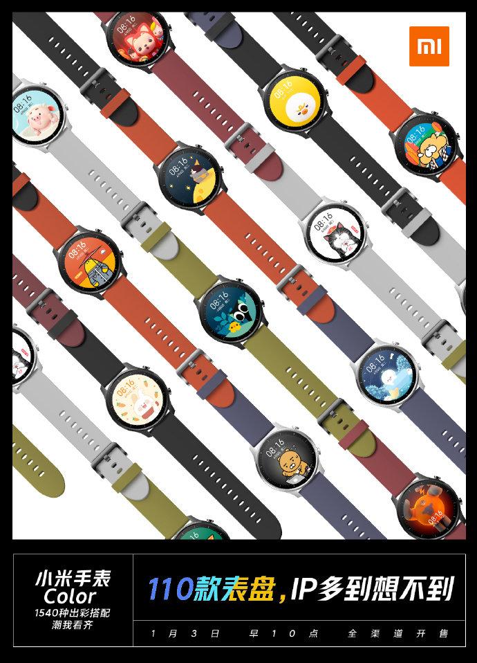 小米手表 Color 更多特性公布:小爱同学 + 14 天续航 - 热点资讯
