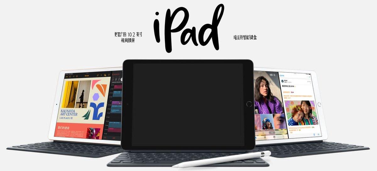 2019款iPad官网降价,128GB版本直降500元 - 热点资讯