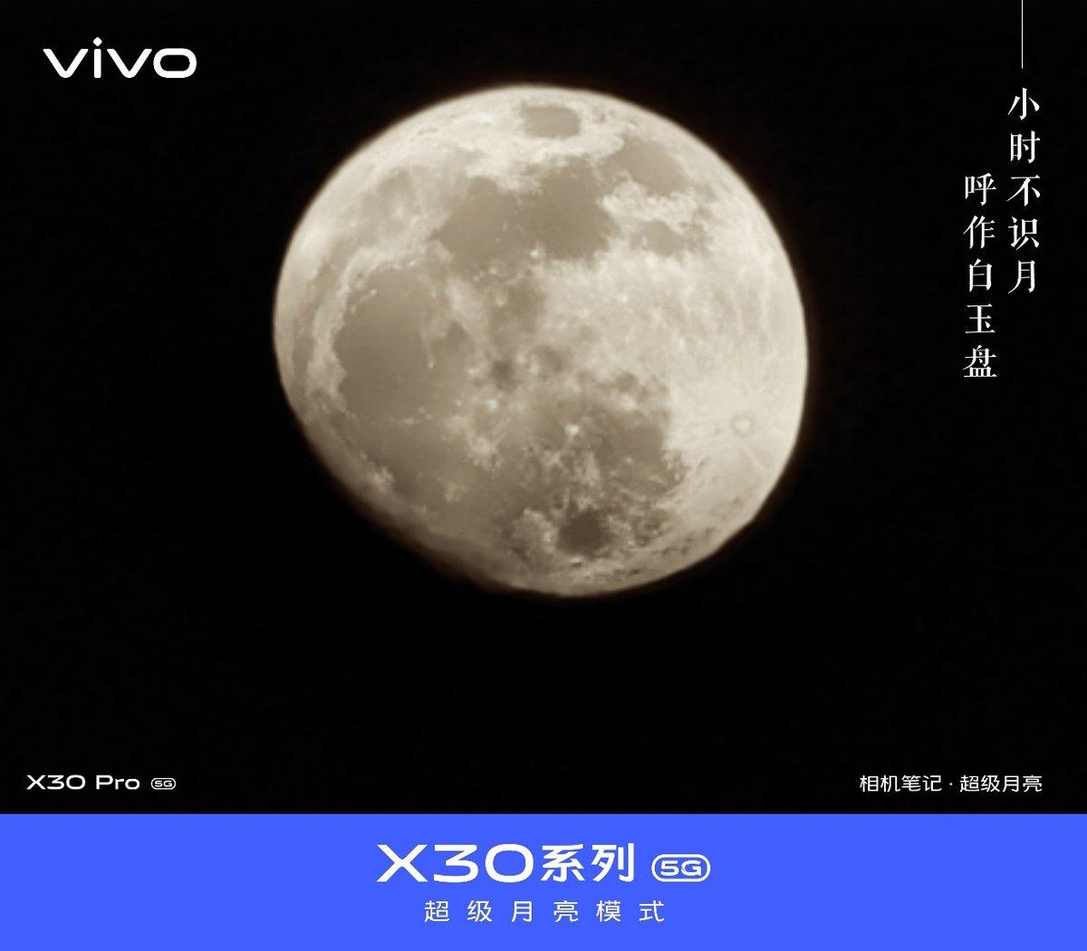 2020第一轮圆月,vivo X30 Pro潜望式镜头帮你清晰记录 - 热点资讯
