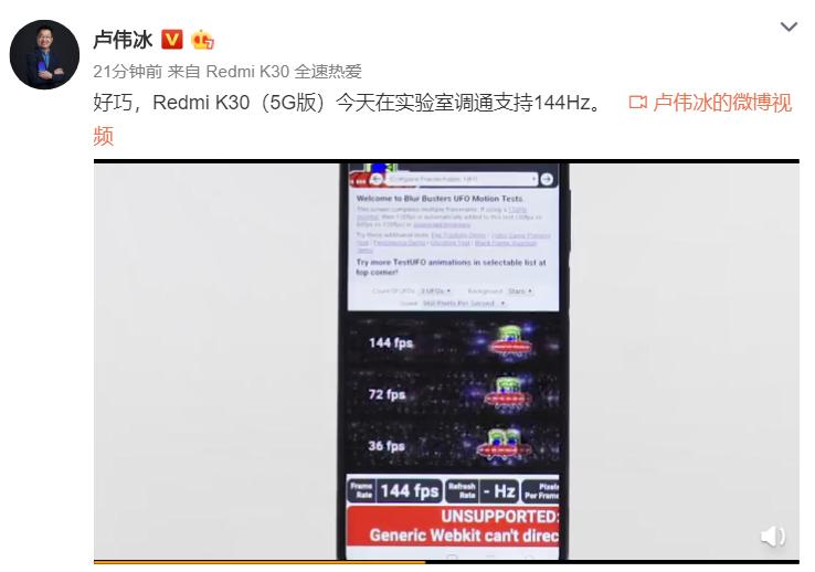 卢伟冰:Redmi K30 5G 实验室支持 144Hz 刷新率 - 热点资讯